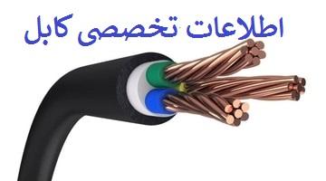 اطلاعات تخصصی کابل برق