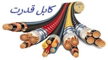 کابل قدرت
