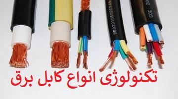 تکنولوژی انواع کابل برق