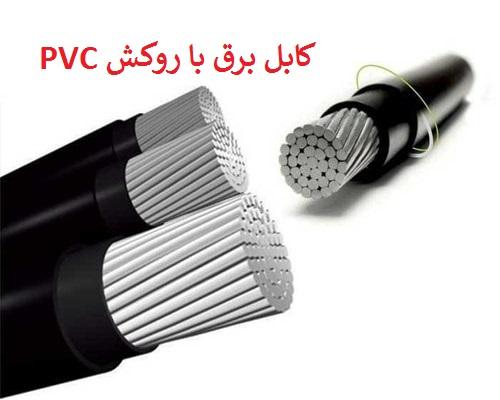 کابل برق با روکش پی وی سی PVC