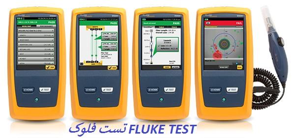 تست فلوک FLUKE TEST