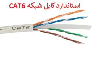 استاندارد کابل شبکه Cat6