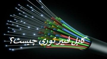 کابل فیبر نوری