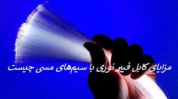 مزایای کابل فیبر نوری با سیمهای مسی
